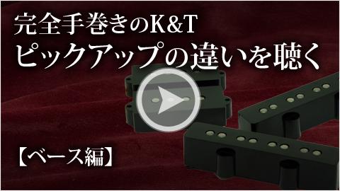 KTピックアップ ベース編 サウンドチェック動画