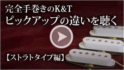 KTピックアップ ストラト編 サウンドチェック動画