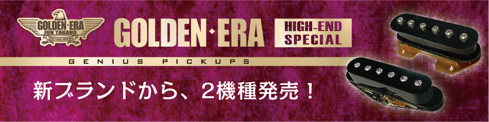 新ブランドGOLDEN-ERAより2機種発売