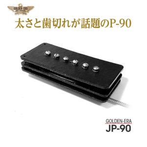 GOLDEN-ERAピックアップ JP-90