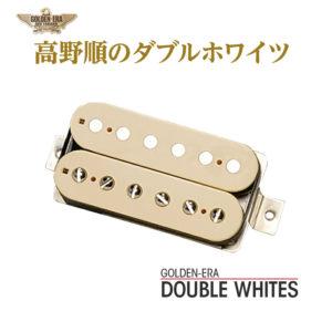 GOLDEN-ERA DOUBLE WHITES(59PAFタイプ)