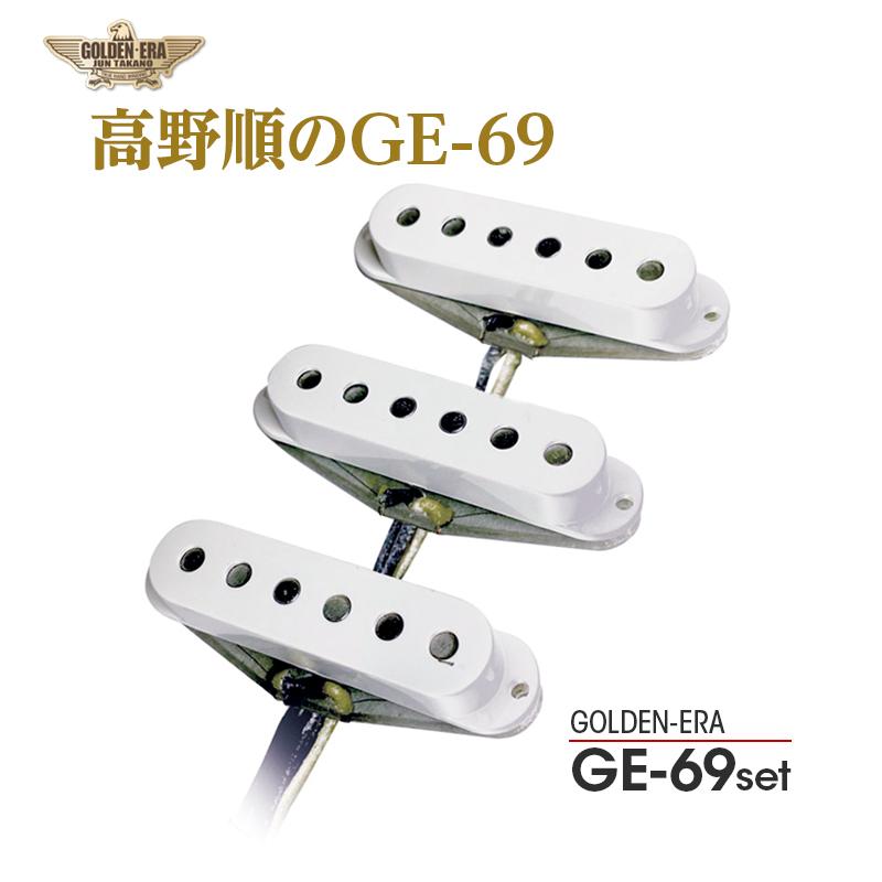 GOLDEN-ERA GE-69('69STタイプ)セット