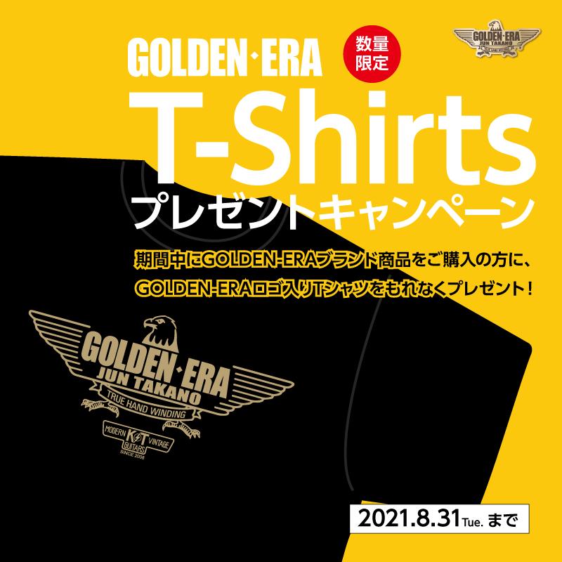 期間中にGOLDEN-ERAブランド商品をご購入の方に、GOLDEN-ERAロゴ入りTシャツをもれなくプレゼント!